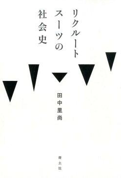 リクルートスーツの社会史 [ 田中里尚 ]