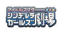 アイドルマスター シンデレラガールズ劇場 Blu-ray BOX【Blu-ray】