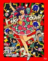 革ブロ潜入ルポルタージュ vol.2-煽動の夏祭りー【Blu-ray】