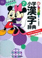 新レインボー小学漢字辞典改訂第5版 ミッキー&ミニー版 オールカラー