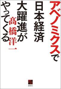 【送料無料】アベノミクスで日本経済大躍進がやってくる [ 高橋洋一(経済学) ]