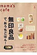 【送料無料】mama's cafe(vol.21)