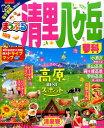 まっぷる清里・八ヶ岳 ・蓼科 (まっぷるマガジン)