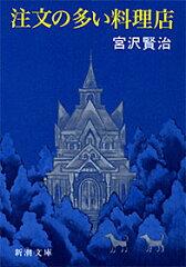 第158回直木賞受賞「銀河鉄道の父」門井慶喜(かどい よしのぶ)著 あらすじ&著者がこの作品を書こうと思った訳は 銀河鉄道の夜
