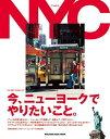 今、ニューヨークでやりたいこと。 THE TIMEX JOURNAL 2017 [ マガジンハウス ]