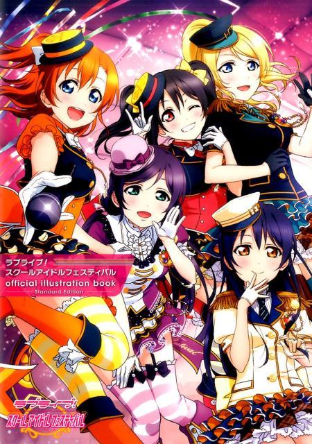 ラブライブ!スクールアイドルフェスティバル official illustration book -Standard Edition-画像