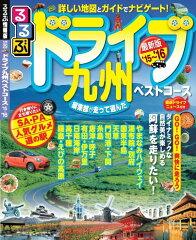 【楽天ブックスならいつでも送料無料】るるぶドライブ九州ベストコース('15~'16)