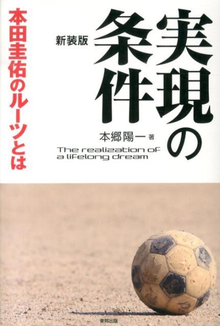 「実現の条件 本田圭佑のルーツとは 新装版」の表紙