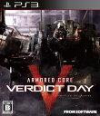 【送料無料】ARMORED CORE VERDICT DAY PS3通常版