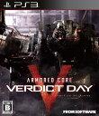 【送料無料】ARMORED CORE VERDICT DAY PS3通常版