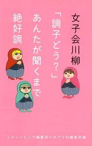【送料無料】女子会川柳 [ シティリビング編集部 ]