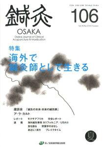【楽天ブックスならいつでも送料無料】鍼灸OSAKA(106(2012.Summer) [ 鍼灸OSAKA編集委員会 ]