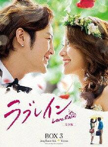 【送料無料】ラブレイン【完全版】DVD-BOX3 [ チャン・グンソク ]