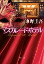 マスカレード・ホテル (集英社文庫) [ 東野圭吾 ]