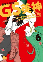 GS美神 極楽大作戦!! 6巻