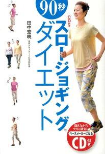 【楽天ブックスならいつでも送料無料】【KADOKAWA3倍】90秒スロージョギング・ダイエット [ 田...