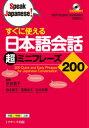 すぐに使える日本語会話超ミニフレーズ200 (Speak Japanese!) [ 森本智子 ]