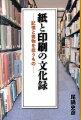 紙と印刷の文化録