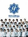 花ざかりの君たちへ〜イケメン☆パラダイス〜2011 Blu-ray BOX【Blu-ray】