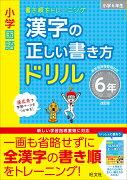 小学国語 漢字の正しい書き方ドリル 6年