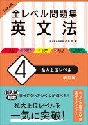 大学入試 全レベル問題集 英文法 4 私大上位レベル