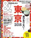 【楽天ブックスならいつでも送料無料】&TRAVEL東京(2016) [ 朝日新聞出版 ]