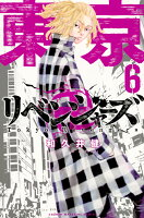 東京卍リベンジャーズ 6巻