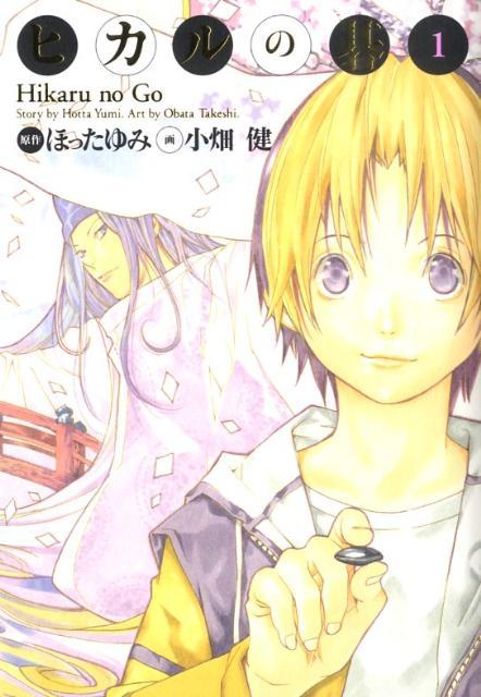 ヒカルの碁 完全版 全20巻セット/ほったゆみ