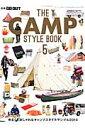 【楽天ブックスならいつでも送料無料】別冊GO OUT THE CAMP STYLE BOOK(vol.5)