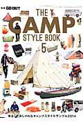 【楽天ブックスならいつでも送料無料】THE CAMP STYLE BOOK(vol.5)