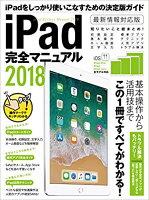 iPad完全マニュアル(2018)