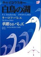 【バーゲン本】華麗なるバレエ1 白鳥の湖ーDVD BOOK