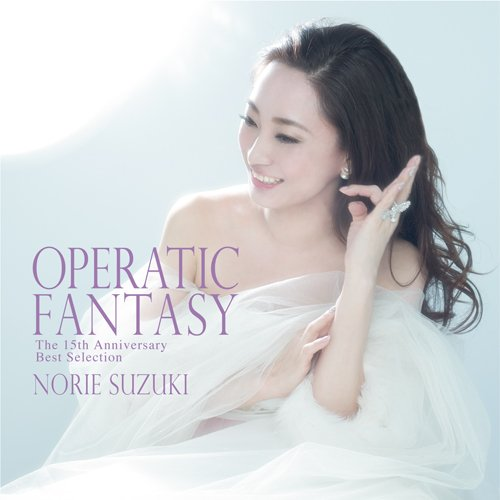 The 15th Anniversary OPERATIC FANTASY〜Norie Suzuki Best Selection〜画像