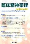 臨床精神薬理(18-1) 特集:抗精神病薬治療と突然死