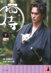 【送料無料】猫侍(下) [ 亜夷舞モコ ]