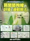 肩関節拘縮の評価と運動療法 (運動と医学の出版社の臨床家シリーズ) [ 赤羽根良和 ]