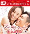 マイ・サンシャイン〜何以笙簫默〜 DVD-BOX1
