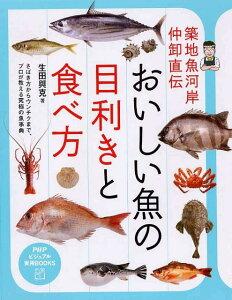 おいしい魚の目利きと食べ方 [ 生田與克 ]