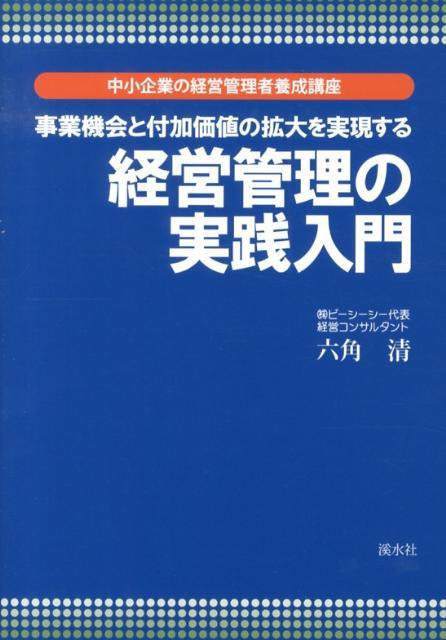 「事業機会と付加価値の拡大を実現する経営管理の実践入門」の表紙