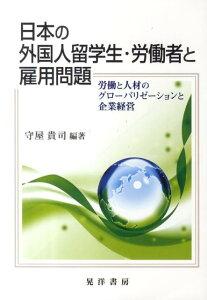 【送料無料】日本の外国人留学生・労働者と雇用問題