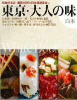 【バーゲン本】東京・大人の味 白本
