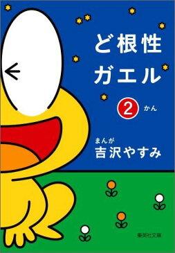 ど根性ガエル(2) (集英社文庫) [ 吉沢やすみ ]