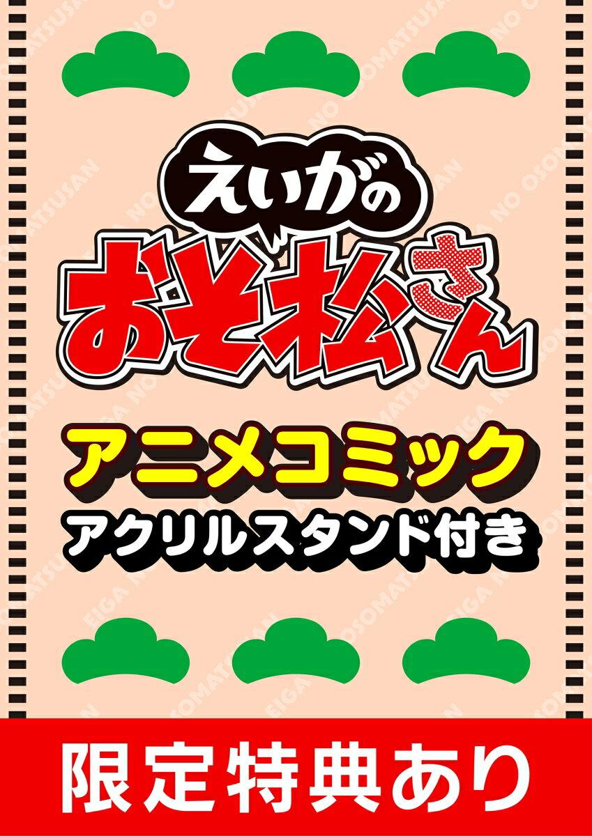 【数量限定】「えいがのおそ松さん」アニメコミック(アクリルスタンド付き)画像