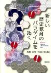 新しい歴史教育のパラダイムを拓く 徹底分析!加藤公明「考える日本史」授業 [ 加藤公明 ]