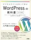 ビジネスサイトを作って学ぶWordPressの教科書 Ver.5x対応版 [ プライム・ストラテジー ]