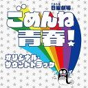 TBS系 日曜劇場 ごめんね青春! オリジナル・サウンドトラック [ 真島昌利 羽毛田丈史 ]