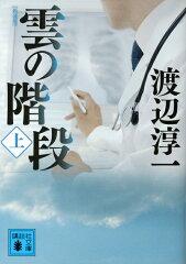 【送料無料】雲の階段(上)新装版 [ 渡辺淳一 ]
