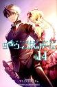 ダーウィンズゲーム(14) (少年チャンピオンコミックス) ...