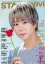 STAGE navi(vol.36) 北山宏光 (NIKKO MOOK TV naviプラス)