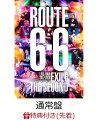 """【先着特典】EXILE THE SECOND LIVE TOUR 2017-2018 """"ROUTE 6・6""""(通常盤)(オリジナルポスター付き)"""